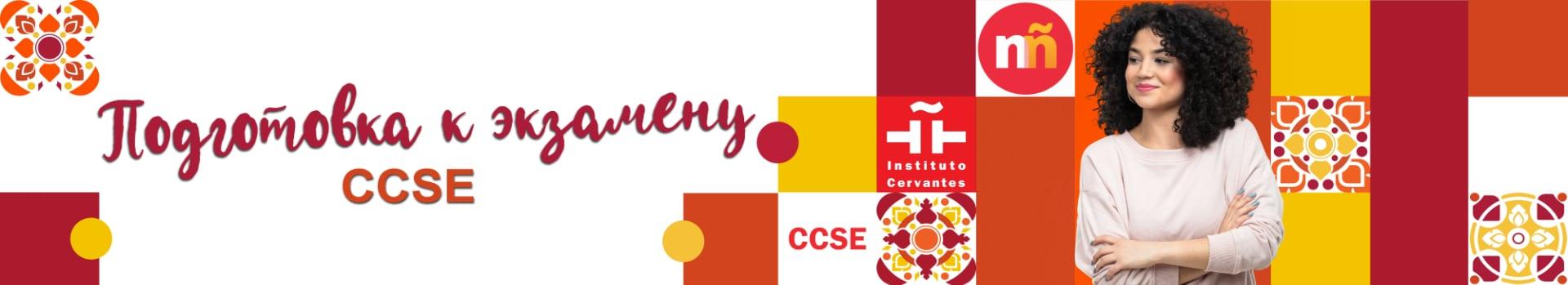 Что такое экзамен CCSE?